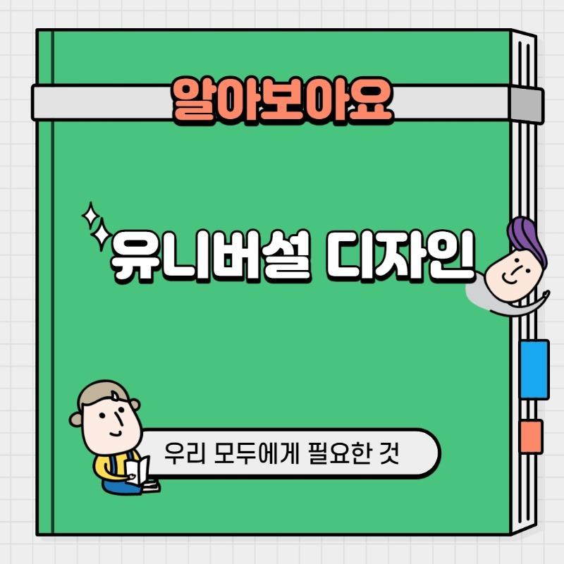 카드뉴스 제작 (유니버설 디자인).pdf_page_1.jpg