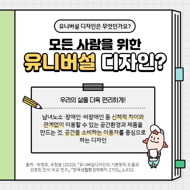 카드뉴스 제작 (유니버설 디자인).pdf_page_2.jpg
