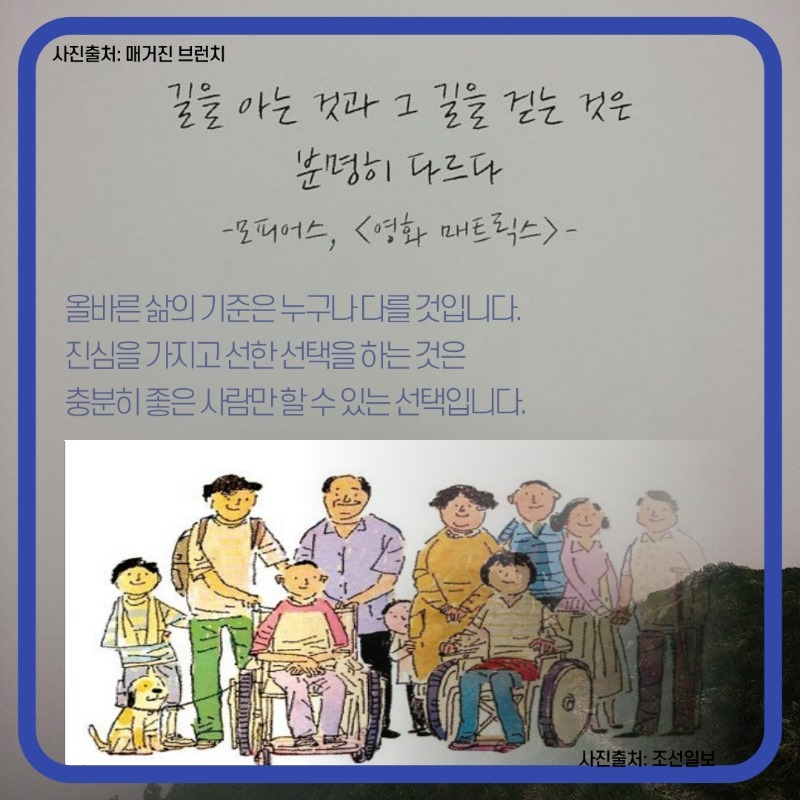 박래범 - 당신은 좋은 사람입니까(2차).pdf_page_6.jpg