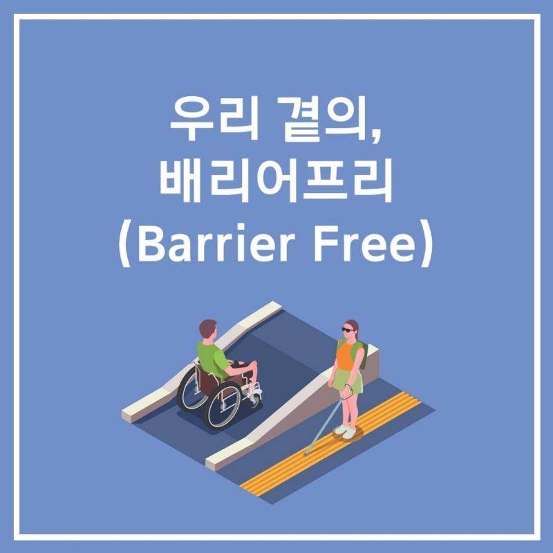 윤상진 - 베리어프리(2차).pdf_page_01.jpg