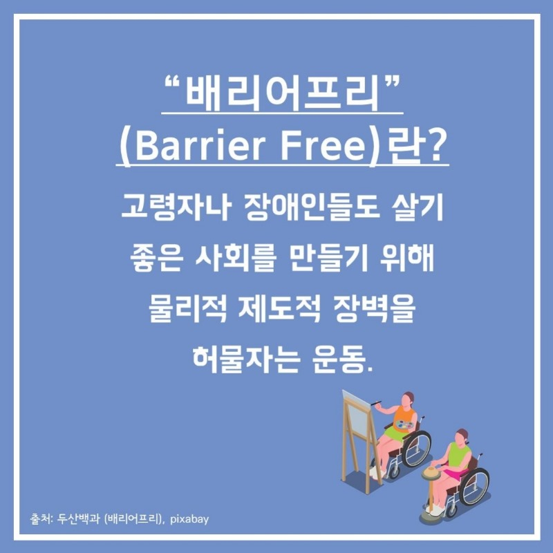 윤상진 - 베리어프리(2차).pdf_page_02.jpg