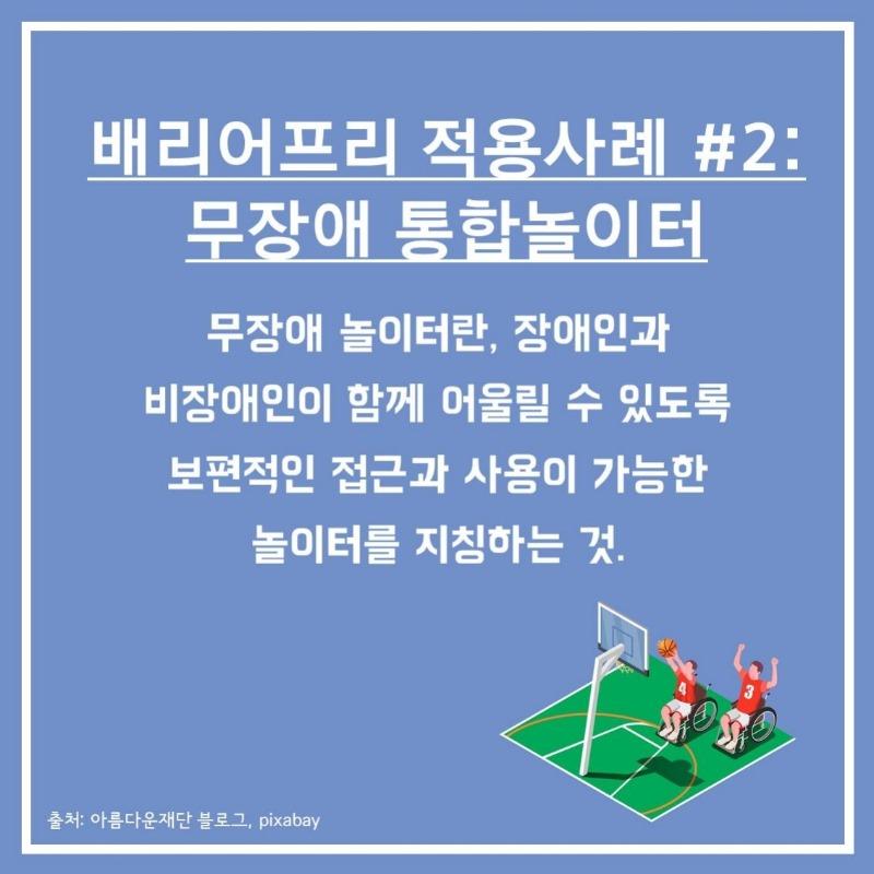 윤상진 - 베리어프리(2차).pdf_page_05.jpg