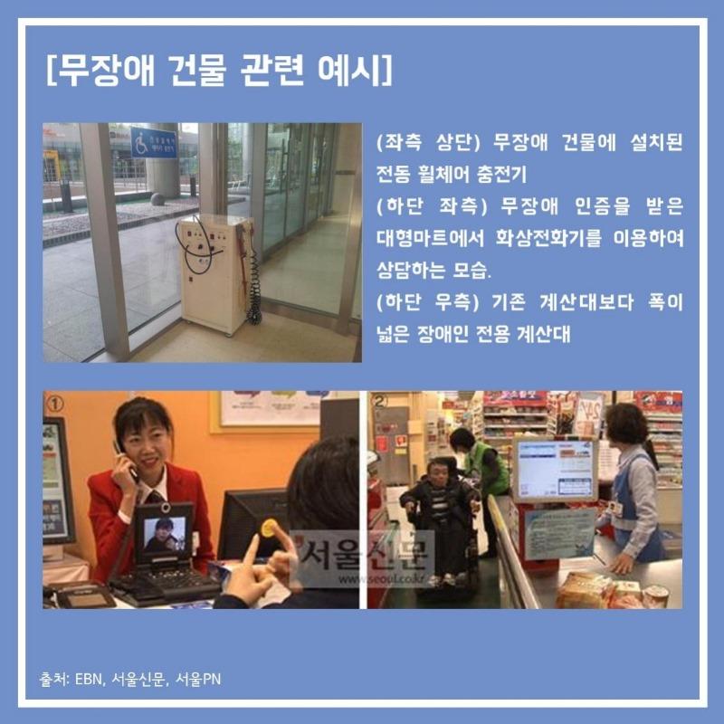 윤상진 - 베리어프리(2차).pdf_page_09.jpg