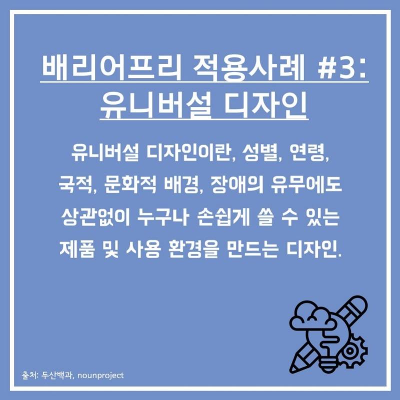 윤상진 - 베리어프리(2차).pdf_page_07.jpg