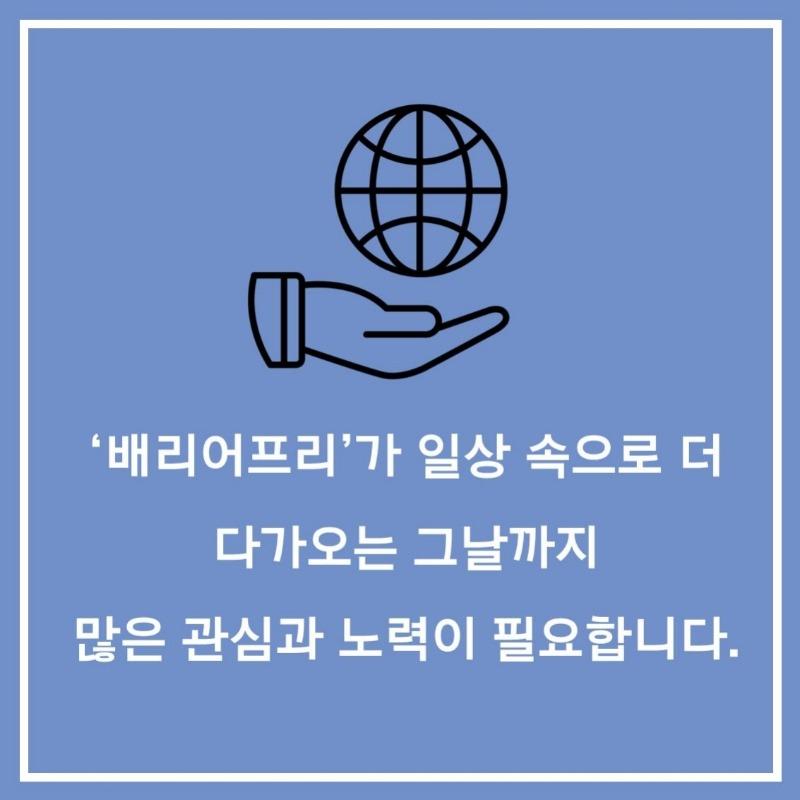 윤상진 - 베리어프리(2차).pdf_page_11.jpg